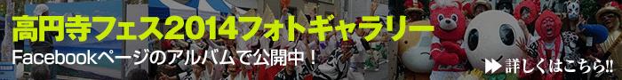 高円寺フェス2014フォトギャラリー 高円寺フェスの様子を写真でご紹介します!!