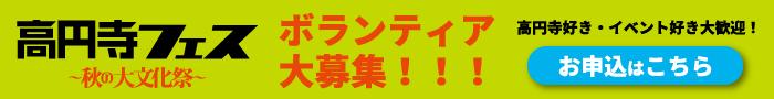 高円寺フェスボランティア大募集!!!高円寺好き・イベント好き大歓迎!