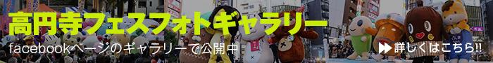 高円寺フェスフォトギャラリー 高円寺フェスの様子を写真でご紹介します!!